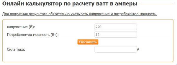 Вид конвертера для перевода ватт в амперы на одном из веб-ресурсов
