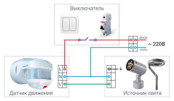 Подключение выключателя к прожектору с датчиком