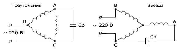 Схемы включения электромотора с конденсатором
