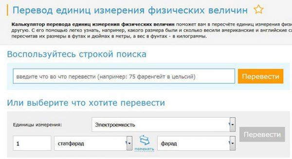 Онлайн переводчик из СГС в СИ