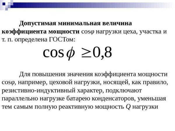 Cos φ по ГОСТу