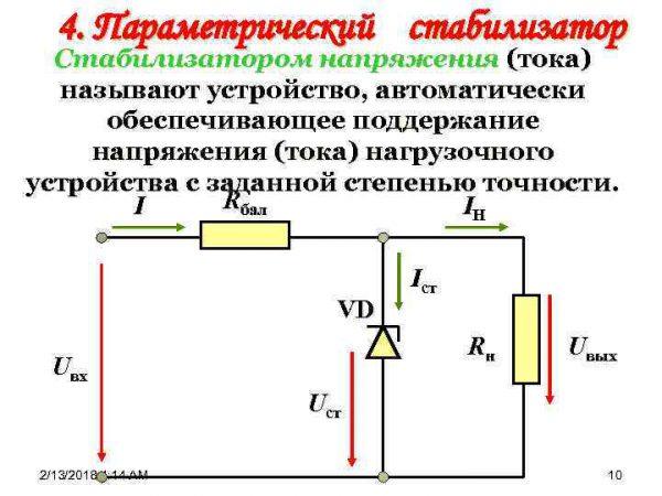 Упрощённая схема
