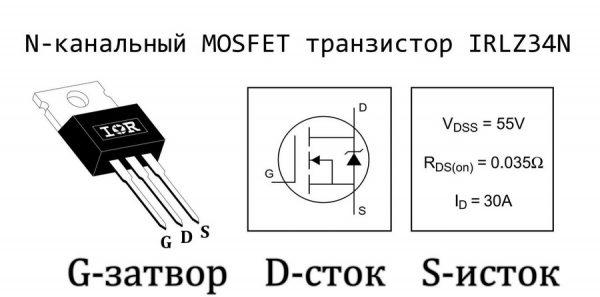 Полевой транзистор