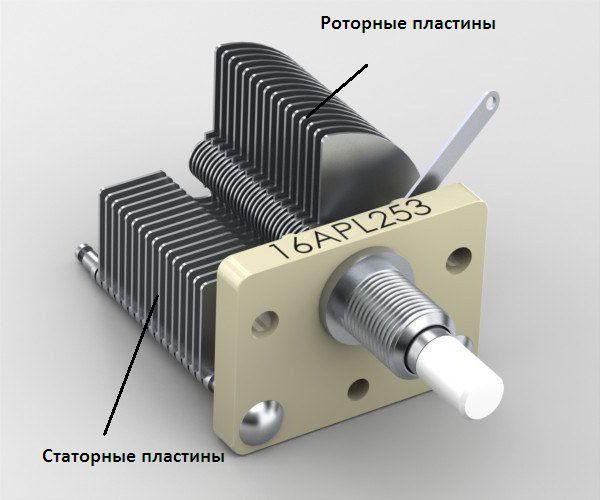 Конструкция переменного конденсатора с воздушным диэлектрическим слоем