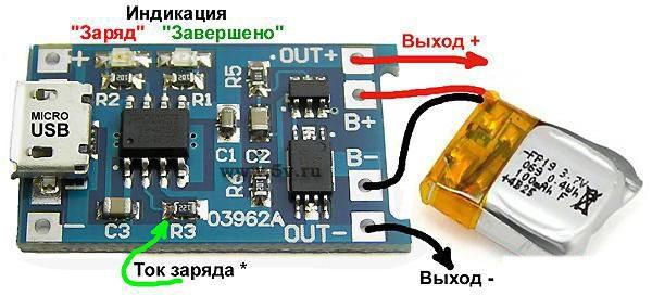 Контроллер зарядки литий-ионных аккумуляторов