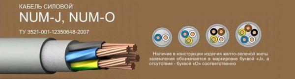 Различие между кабелями nym-o и nym-j