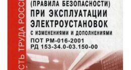 Межотраслевые Правила от 2001 года