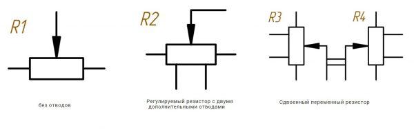 Обозначения переменных резисторов разных модификаций